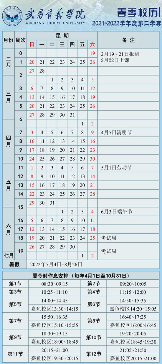 2021-2022学年度第二学期校历